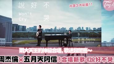周杰倫全新歌曲《說好不哭》來了!五月天阿信神級合唱,MV還暗藏《不能說的秘密》?