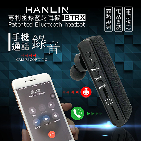 . 是藍牙耳機也是密錄神器n. 通用所有手機n. 通話中一鍵輕鬆錄n. 一般環境中一鍵也可輕鬆錄