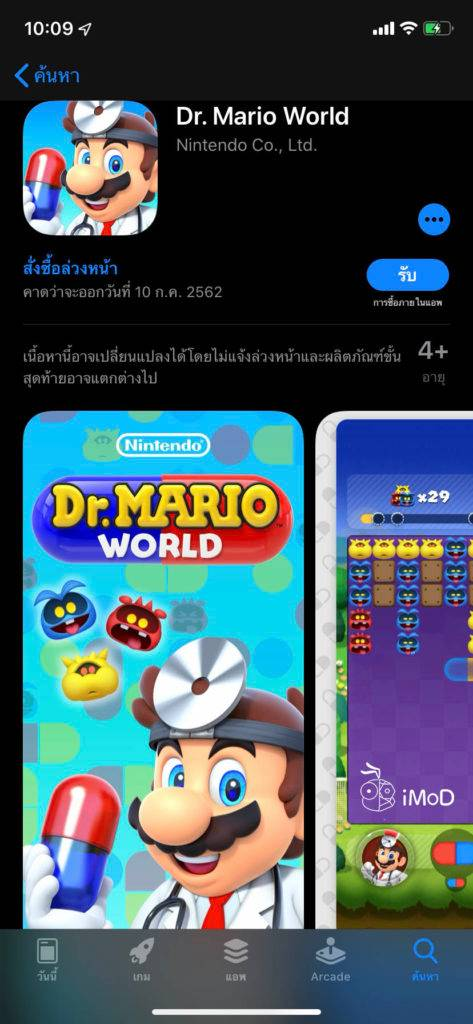 Dr Mario World Available 10 July Now Pre Register 1