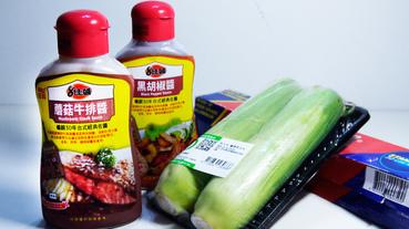小烤箱食譜運用憶霖8佳醬蘑菇牛排醬黑胡椒醬 做出簡單料理!