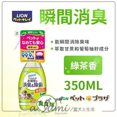 日本LION 臭臭除瞬間消臭罐裝噴劑350ML綠茶香 好窩生活節