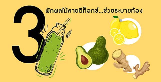 3 ผักผลไม้สายดีท็อกซ์...ช่วยระบายท้อง
