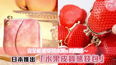 日本推出超可愛「水果皮質感錢包」! 完全能感受到水果s的觸感~水果控不能錯過!