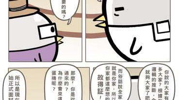 《扭蛋雞漫畫》第25話