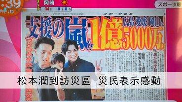 嵐捐出1.5億円支援西日本復興