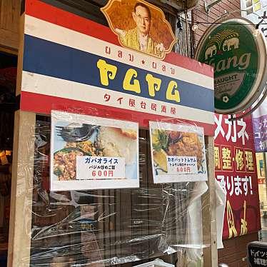 タイ屋台居酒屋 ヤムヤム 門前仲町店のundefinedに実際訪問訪問したユーザーunknownさんが新しく投稿した新着口コミの写真