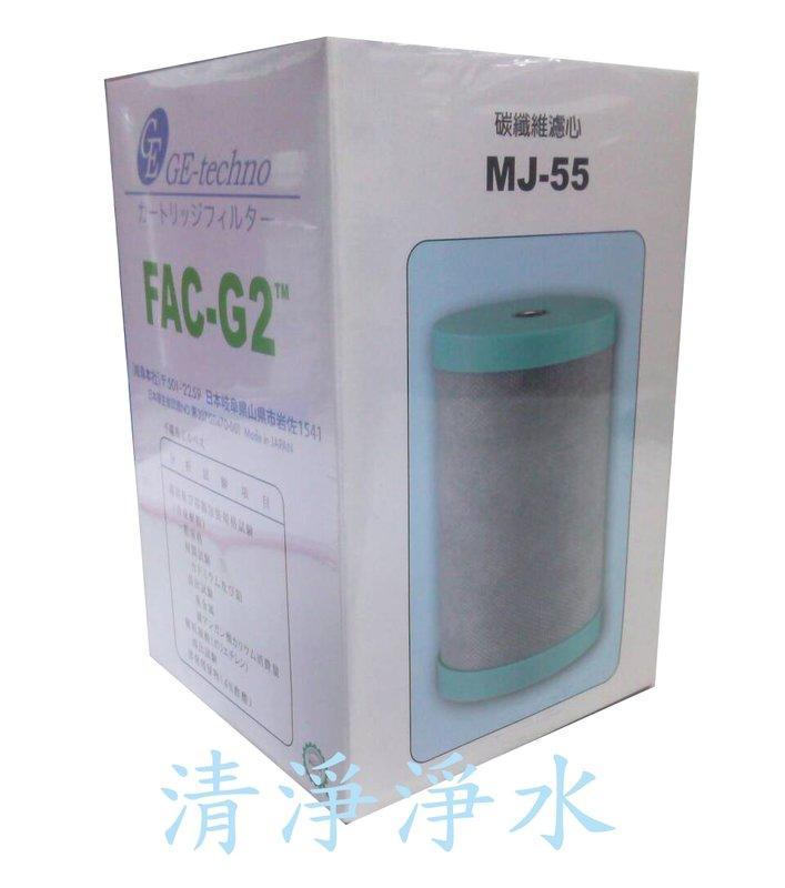 【大墩生活館】MJ55日本FAC-G2 MJ-55碳纖維濾心適用金字塔、佳捷、大同、六角水能量活水機1020元