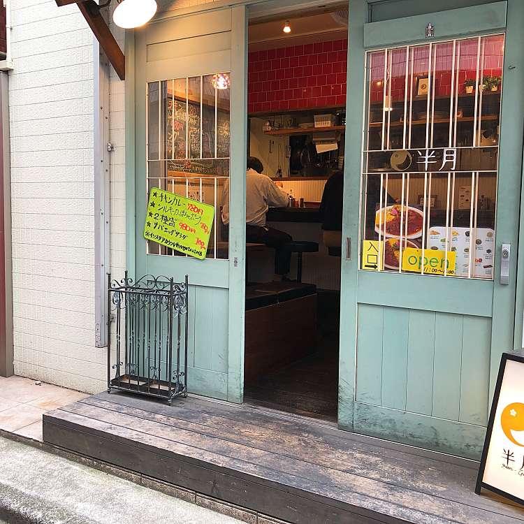 実際訪問したユーザーが直接撮影して投稿した西新宿カレー半月の写真
