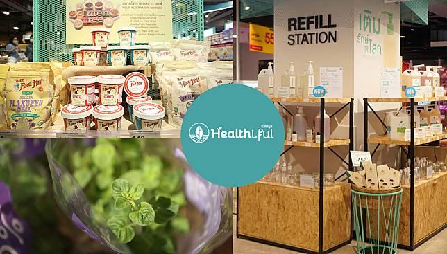 เปิดตัว Healthiful (เฮลธิฟูล) เอาใจคนรักสุขภาพแบบครบวงจร