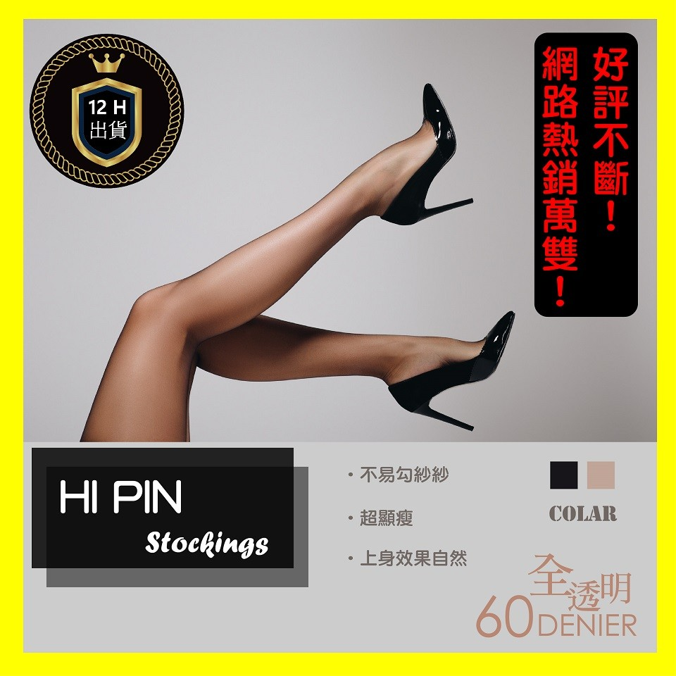 Hi Pin網路熱銷款! 60丹不易破全透膚絲襪 美腿神器