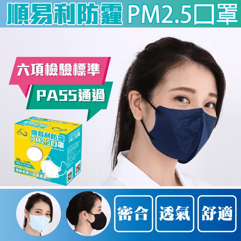 台灣順易利PM2.5防霾口罩,四層結構,第一層防潑水,防止口沫霧氣滲入。第二層粗篩空氣中的灰塵,第三層隔絕多數微粒,第四層親膚材質,透氣性佳,內部有透氣網點,讓你暢快呼吸不悶熱!兩側密合好服貼,空害進