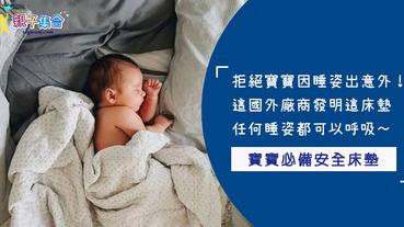 有了這個嬰兒睡覺更安全!不讓嬰兒有趴睡危機,這床墊怎麼躺都有呼吸空間~太神奇了吧!