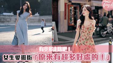 女生愛逛街有超多好處的!多走路身體更健康,更可改善視力!