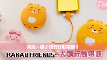 KAKAO FRIENDS推出行動電源系列!超可愛萊恩每天陪著你~