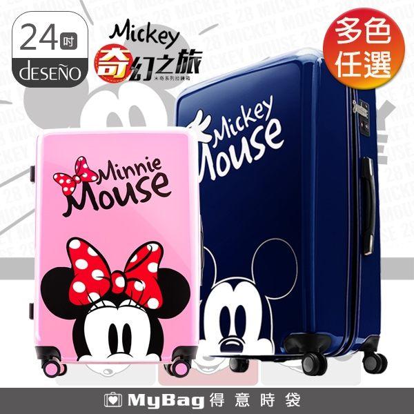 Deseno 行李箱 Disney 迪士尼 24吋 奇幻之旅 PC鏡面拉鍊行李箱 任選 CL2609 得意時袋