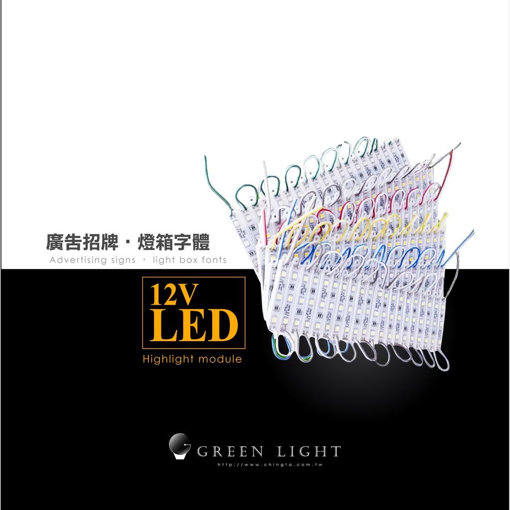 LED模組 DC12V 3燈 燈條【W照明】條燈 超高亮度 廣告招牌 燈箱 裝飾 招牌字體 背光模組