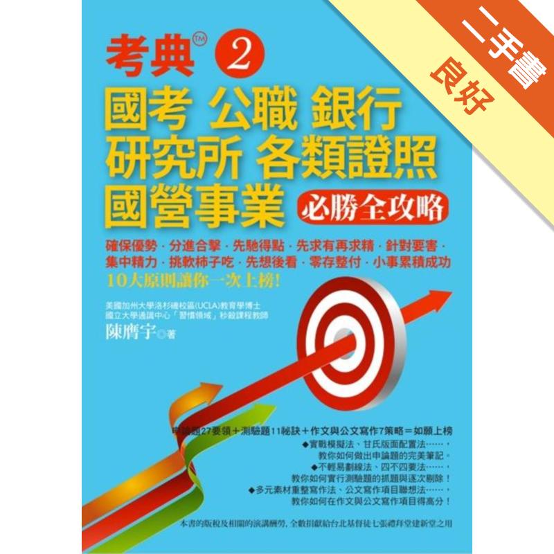 2017商品資料 作者:陳膺宇 出版社:商周出版 出版日期:20141005 ISBN/ISSN:9789862726716 語言:繁體/中文 裝訂方式:平裝 頁數:256 原價:350 ------