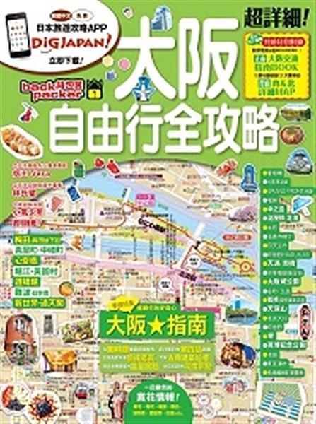 出神入化的大阪自由行「交通全攻略」! 隆重獻給自由行狂熱者,比google更詳盡...