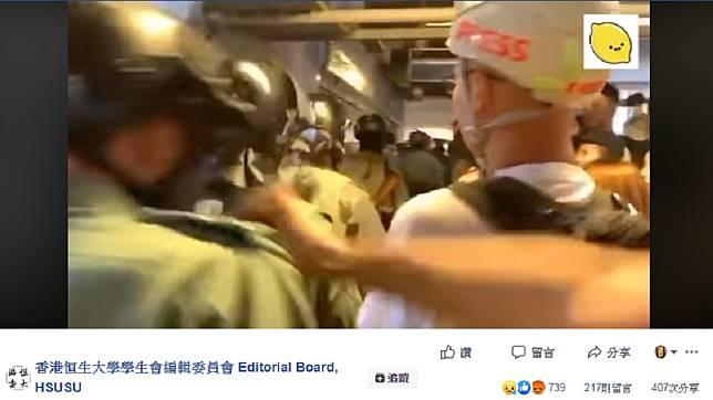 港警遇襲。 圖/翻攝自 香港恒生大學學生會編輯委員會 Editorial Board, HSUSU 粉專