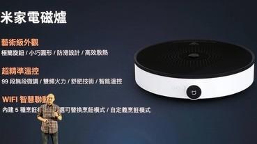 小米開賣米家電磁爐,可溫控舒肥、切換烹飪模式,售價 1,795 元 1/8 開賣