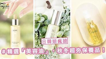 日韓妞瘋搶!超級保濕滋潤神器~3大精選「美容油」,秋冬超夯保養品!