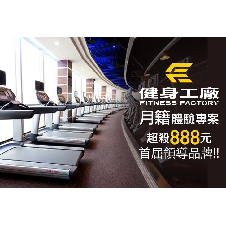 【健身工廠-信義廠】首次入會體驗 台北