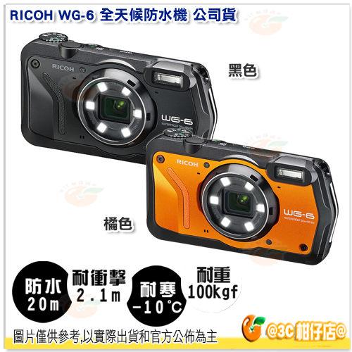 RICOH WG-6 全天候防水機 公司貨