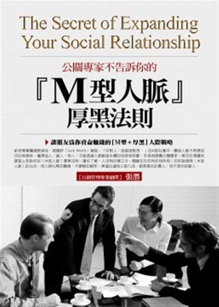 在M型社會裡,懂得如何靠朋友或活用、整合朋友的資源去完成任務,要比如何去增強自己...