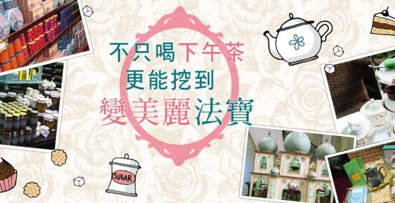 柳燕老師帶你英國喝下午茶,挖出變美麗法寶!