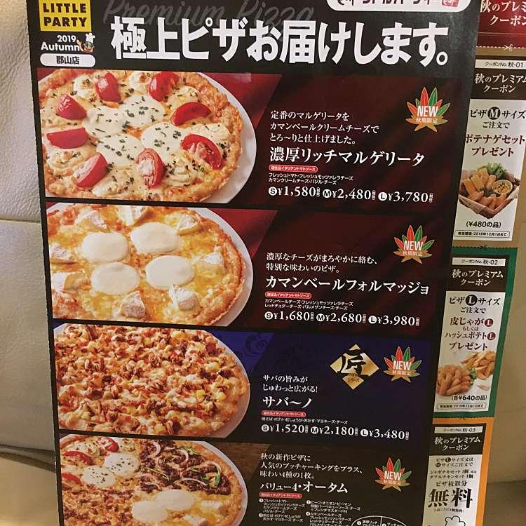 ピザ リトル パーティー メニュー