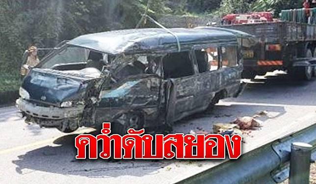 รถตู้แรงงานไทยคว่ำ