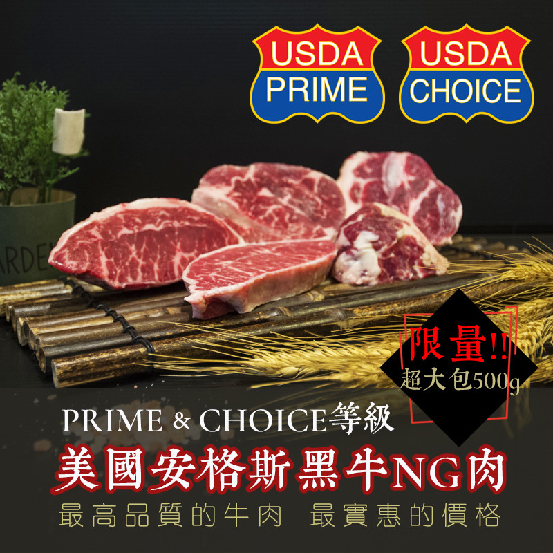 安格斯黑牛超大包500g便宜美味NG牛肉