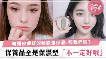 韓妞皮膚好的秘密就是保濕!那台灣和香港的女生呢?保養品全是保濕型不一定就是好哦~