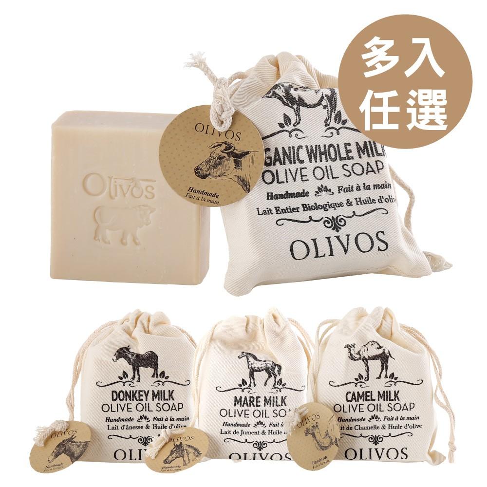 [多入任選] Olivos奧莉芙的橄欖 動物奶浴 橄欖手工皂 牛奶/驢奶/駱駝奶/馬奶 150g 公司總代理