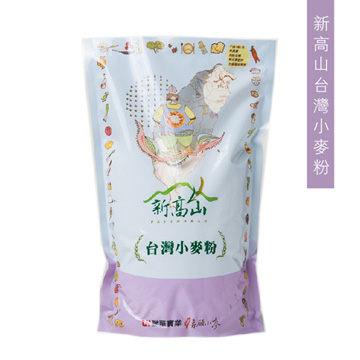 《聯華實業》新高山台灣小麥粉/1kg {在地生產研磨}