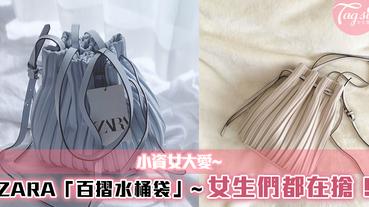 ZARA 氣質感「百摺水桶包」~港日台女生瘋狂搶購,還是買不到!