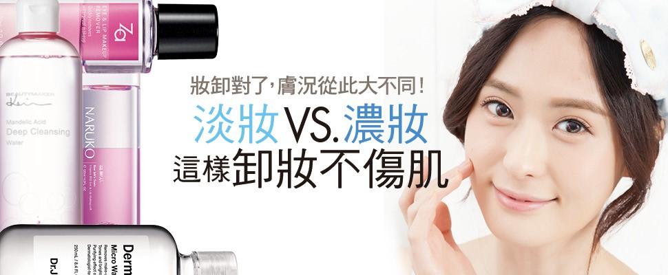 淡妝VS.濃妝 這樣卸妝不傷肌