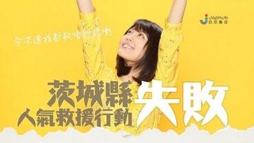 連NHK晨間劇《雛鳥》也拯救不了茨城縣的吸引力