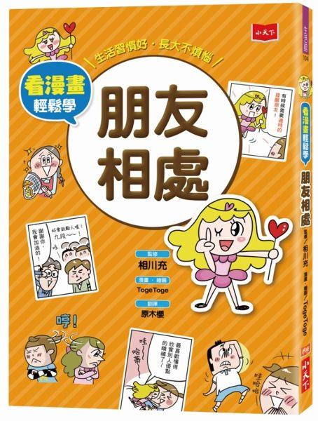 出版社:小天下/作者:監修者-相川充