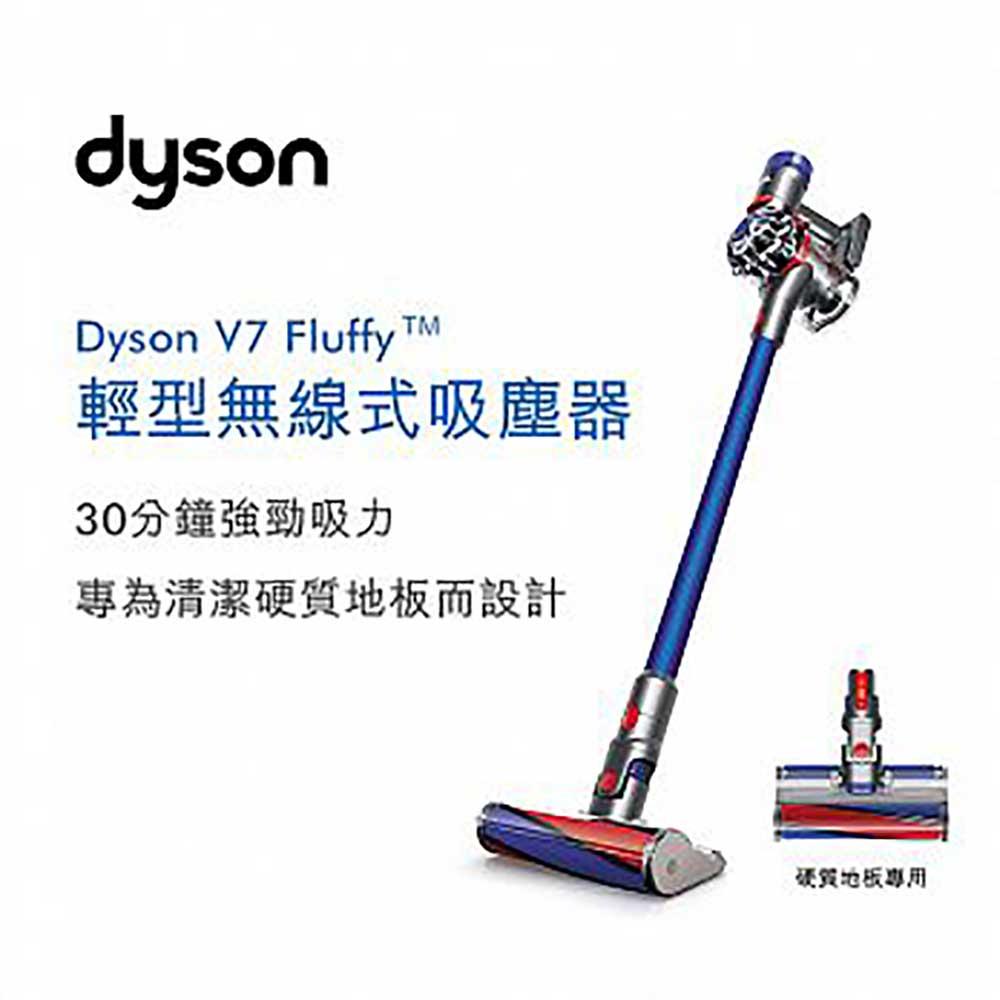 【10/13前加碼送7%】Dyson 限量福利品 V7 Fluffy SV11 無線吸塵器(寶石藍)。人氣店家恆隆行戴森專賣店的超值限量福利品有最棒的商品。快到日本NO.1的Rakuten樂天市場的安