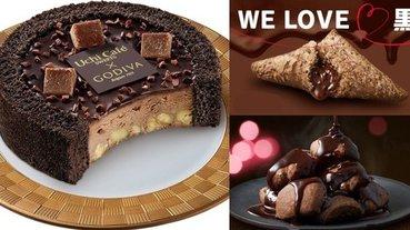 GODIVA 超商聯名系列蛋糕太誘人!10 款日本必吃期間限定甜點,麥當勞巧克力派沒吃到別回來!