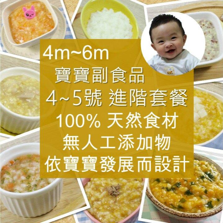 【小寶貝廚房】4m-6m進階寶寶副食品套餐(4~5號餐) 嬰兒副食品 寶寶粥 食物泥 現做即食粥 手作料理