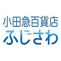 小田急百貨店ふじさわ