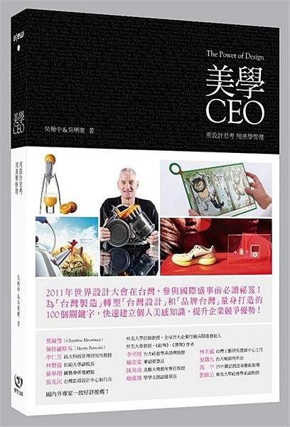 2011年世界設計大會在台灣,參與國際盛事前必讀祕笈! 為「台灣製造」轉型「台灣...