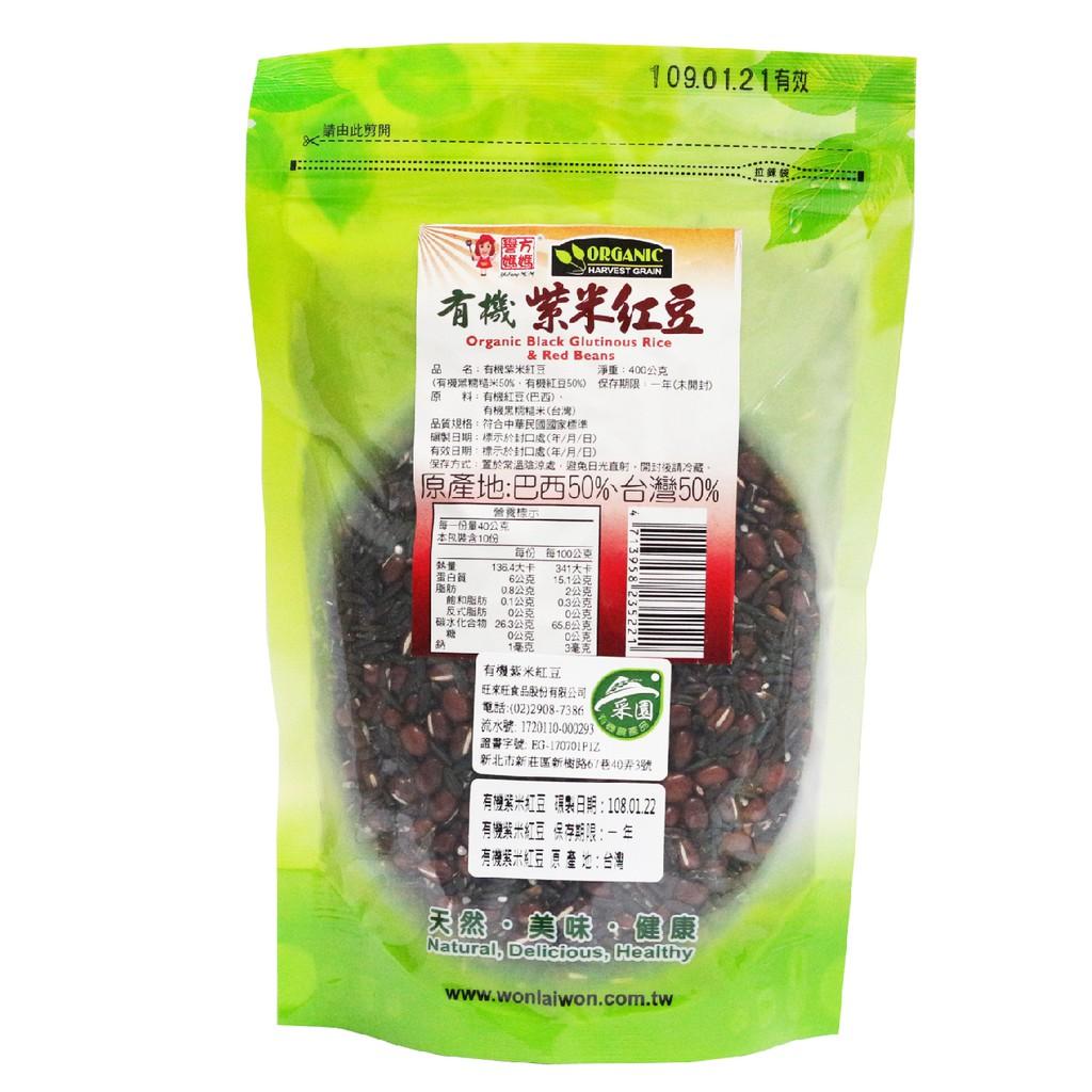 【譽方媽媽】有機紫米紅豆