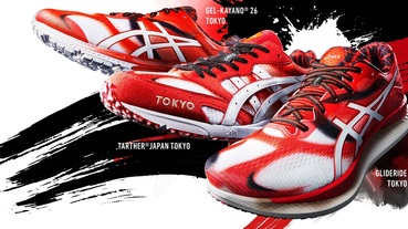 官方新聞 / 結合日本傳統藝術色彩 ASICS 2020 東京馬拉松限量聯名系列