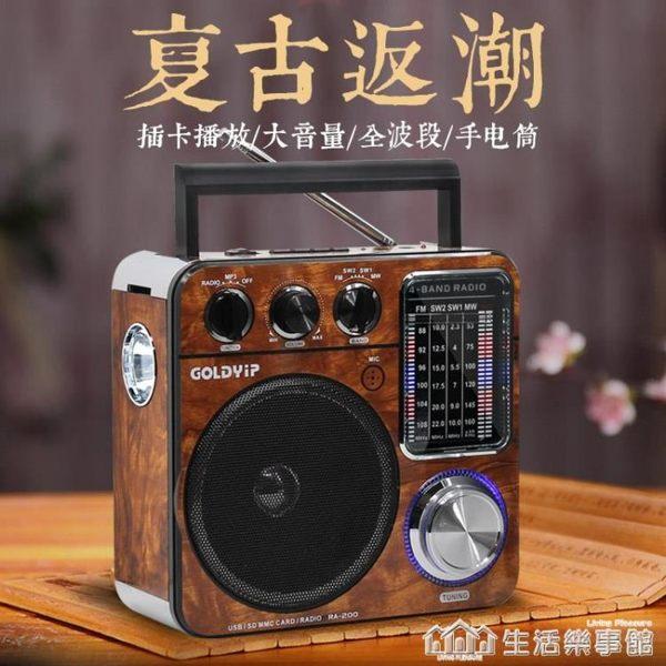收音機新款復古便攜式老年半導體高級老式老人廣播MP3音樂播放器 生活樂事館
