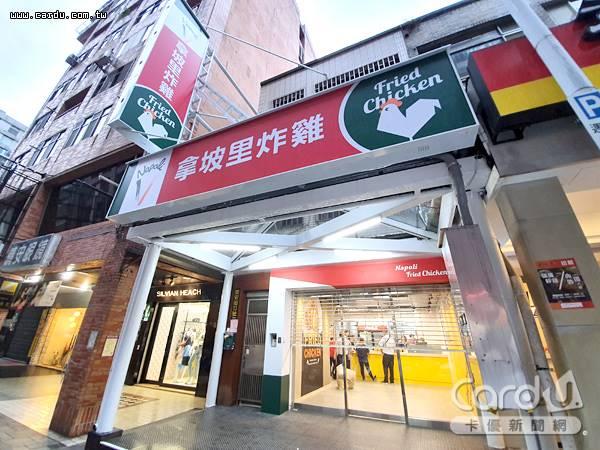 「拿坡里」將在台北市中山區農安街開設第一家「炸雞」專門店,開賣新品「酥炸棒腿」(圖/卡優新聞網)