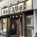 実際訪問したユーザーが直接撮影して投稿した西新宿ラーメン専門店味噌屋八郎商店 新宿店の写真