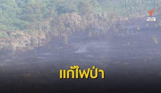 อธิบดีกรมอุทยานฯ สั่งแก้ไฟป่า